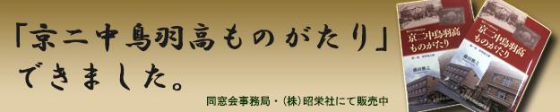 「京二中鳥羽高物語」できました