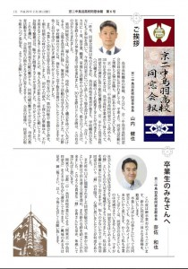 京二中鳥羽高校同窓会報6号サムネ
