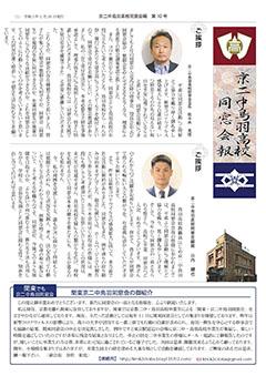 同窓会報10号thumbnail
